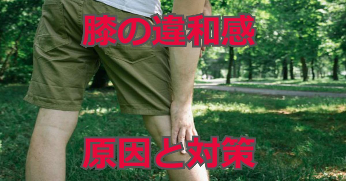 膝 違和感