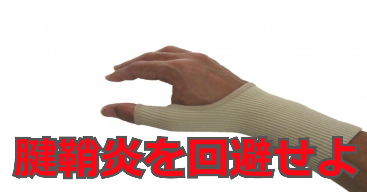 誰でもできる! 手首の痛みや腱鞘炎予防に役立つ手首の使い方