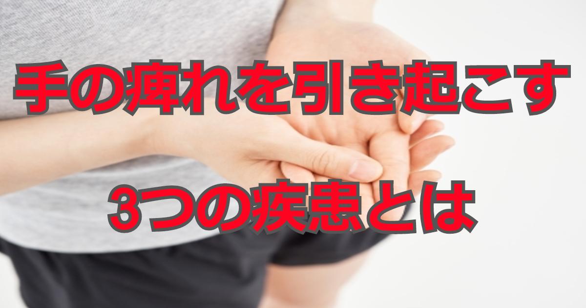手の痺れ 原因