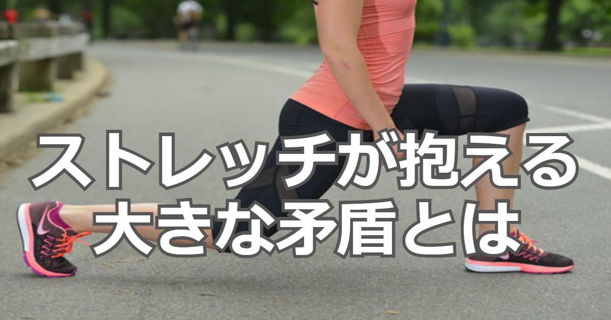 ストレッチが逆効果? 緩めたい筋肉が硬くなる理由を徹底解説