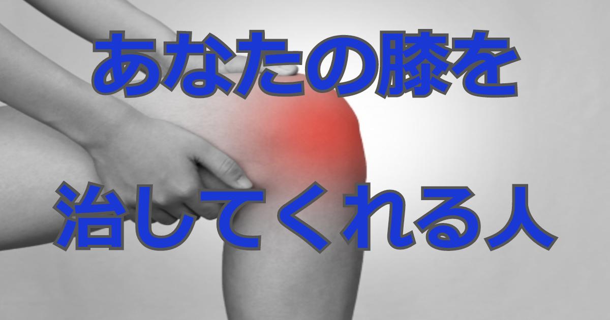 なぜ改善しない? 膝の痛みを解決する治療に出会うための考え方