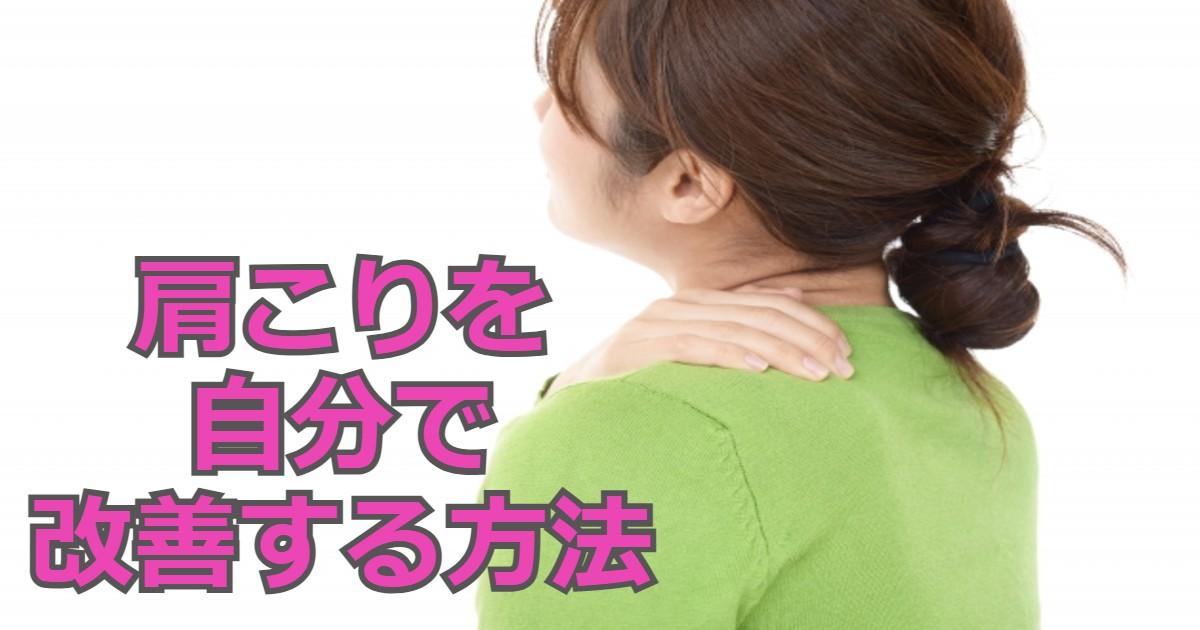 肩こり 治す 方法