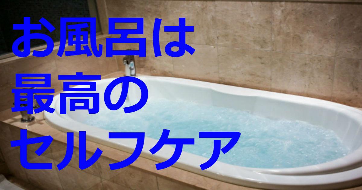 肩こり お風呂