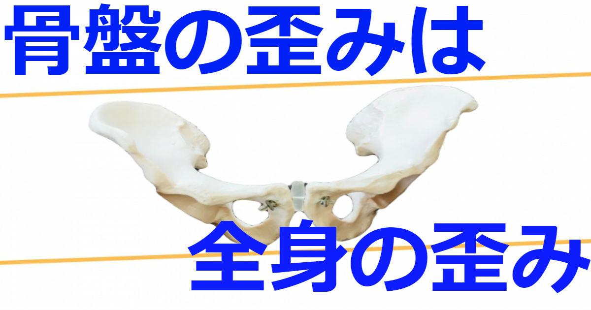 骨盤の歪み 症状