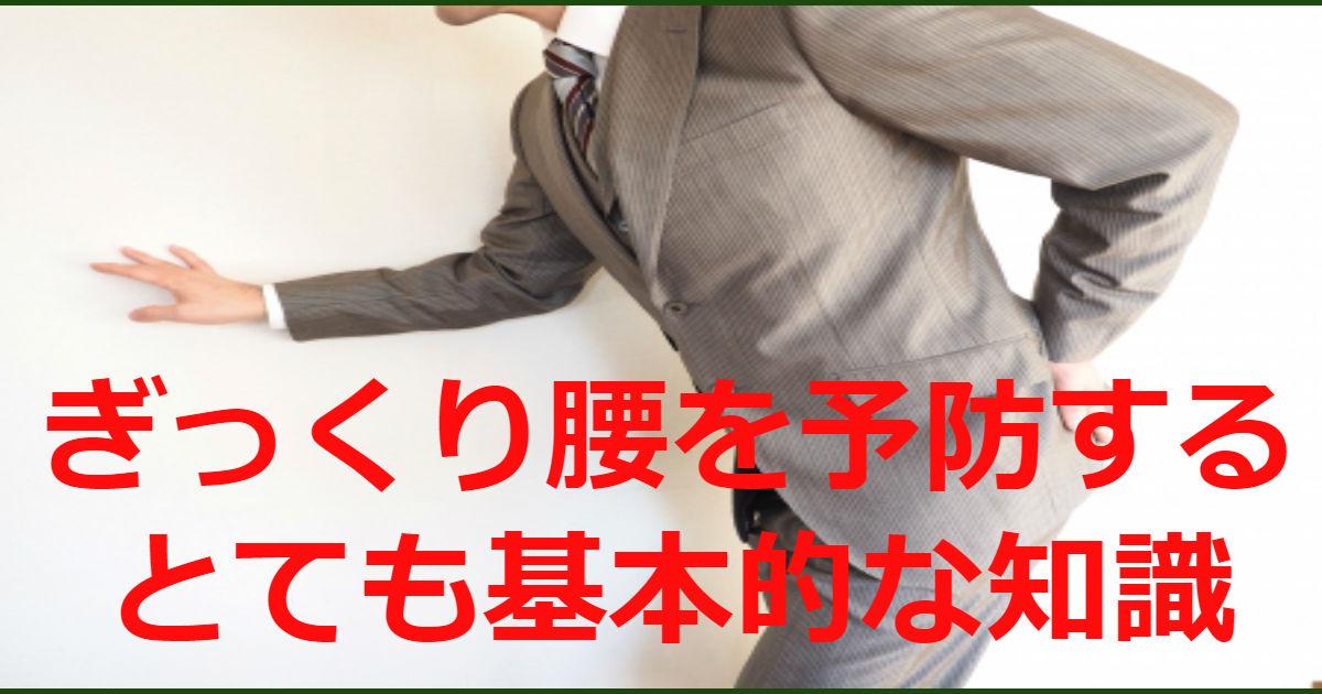 ぎっくり腰予防のバイブル! ぎっくり腰予防に必要な8つの要素