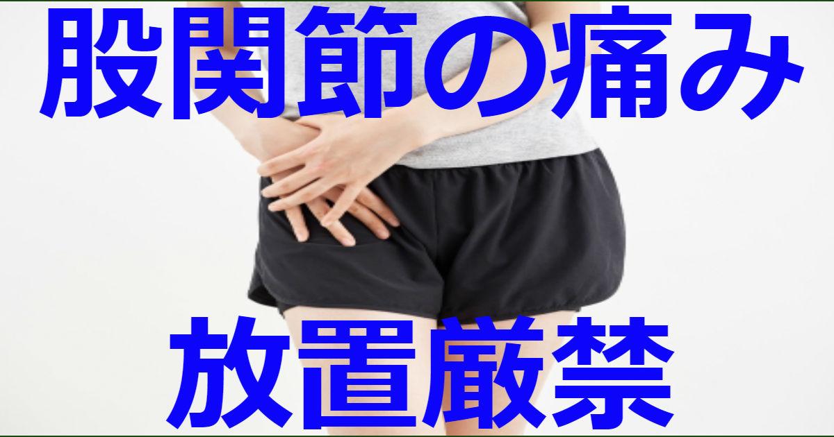 股関節 痛み 治療