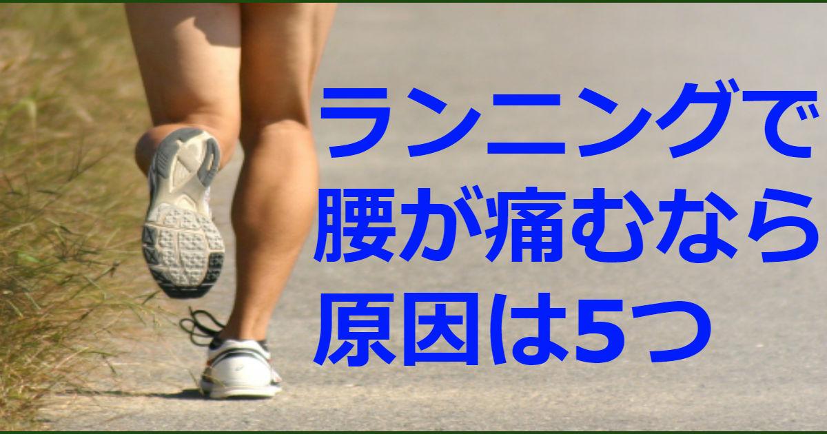 なぜ腰が痛くなる? ランニングで腰痛になる原因5つを徹底解説