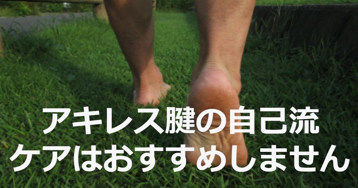アキレス腱 痛み 対処