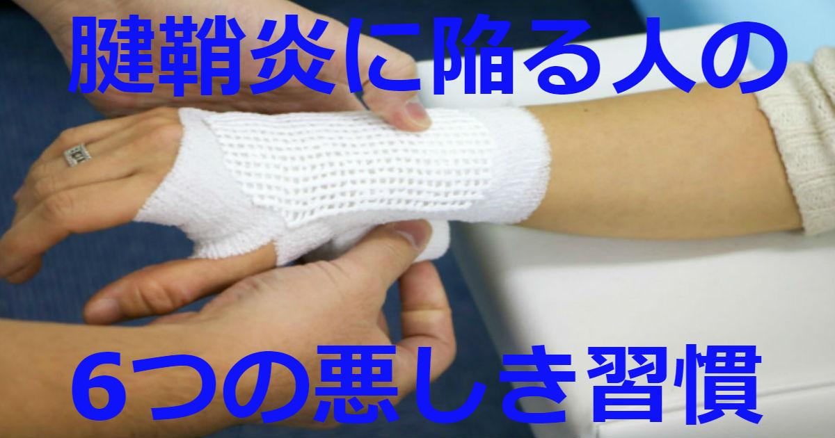 腱鞘炎 原因