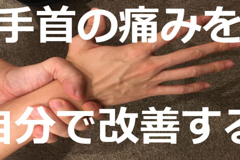 手首 曲げると痛い