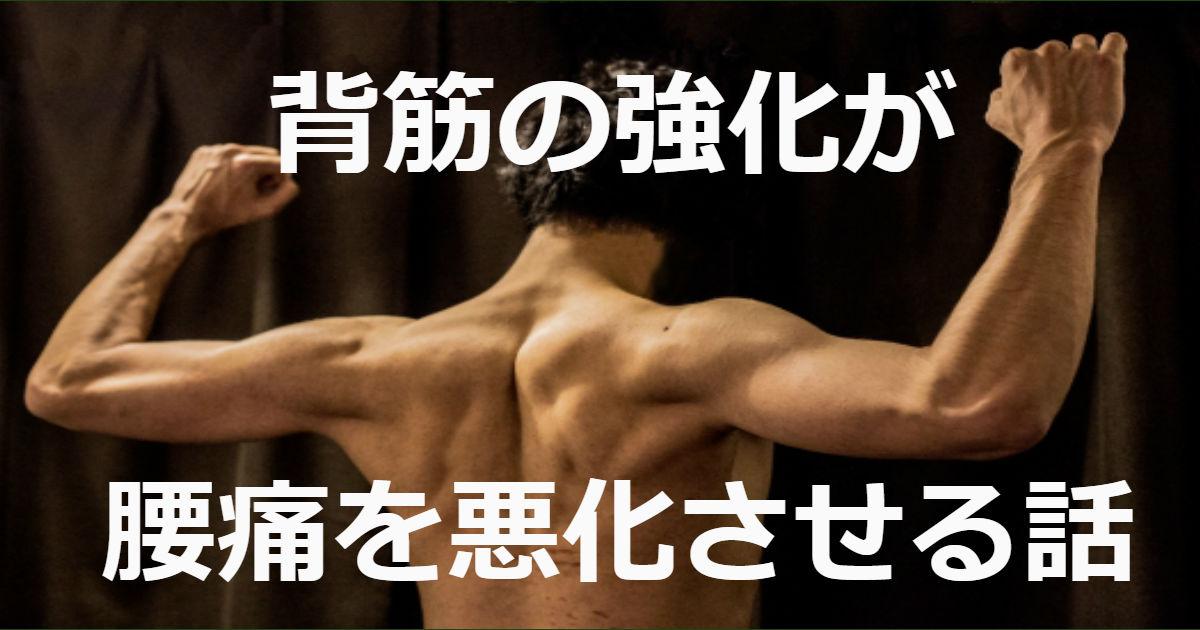 腰痛 背筋
