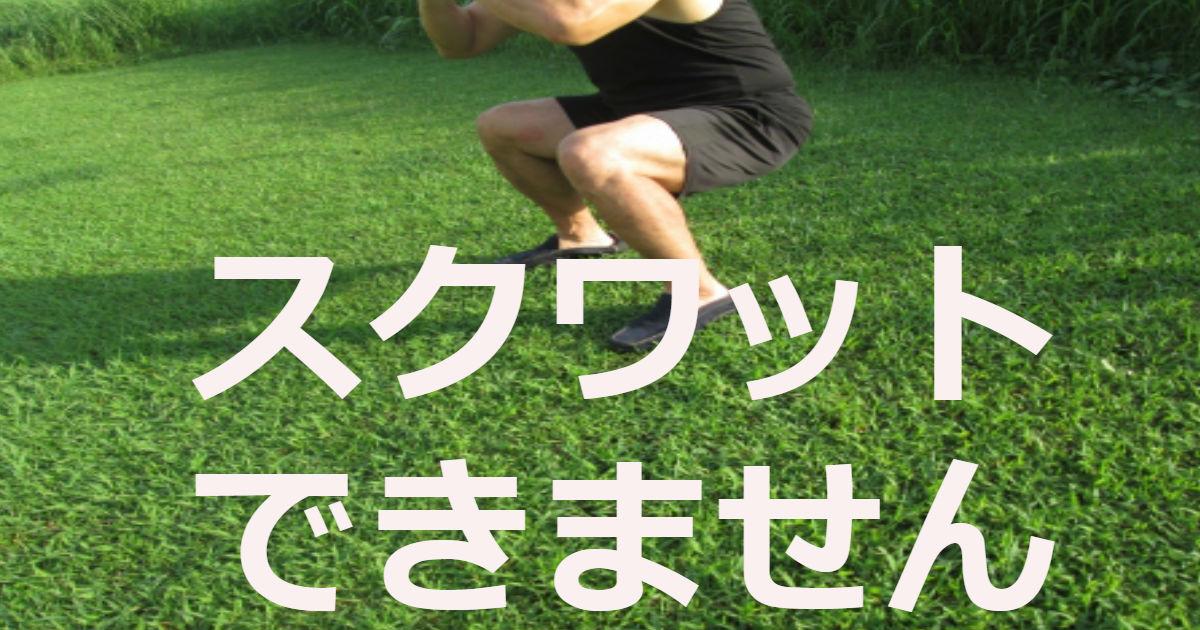スクワットで膝が痛い場合に考えるべき原因と対策を徹底解説