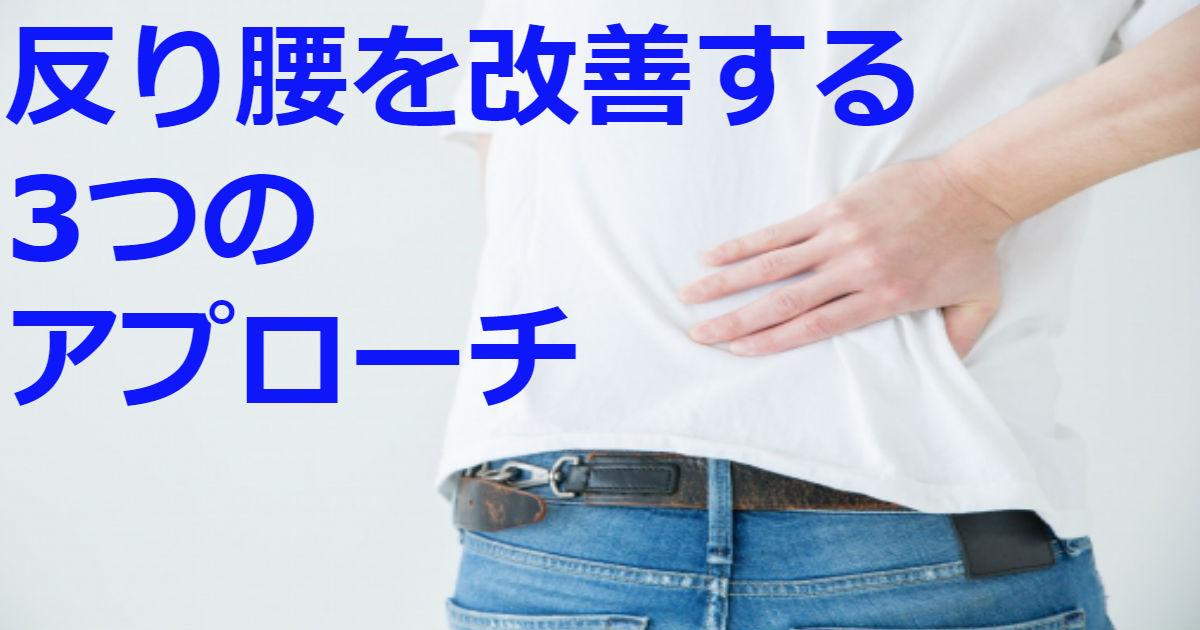 反り腰 腰痛