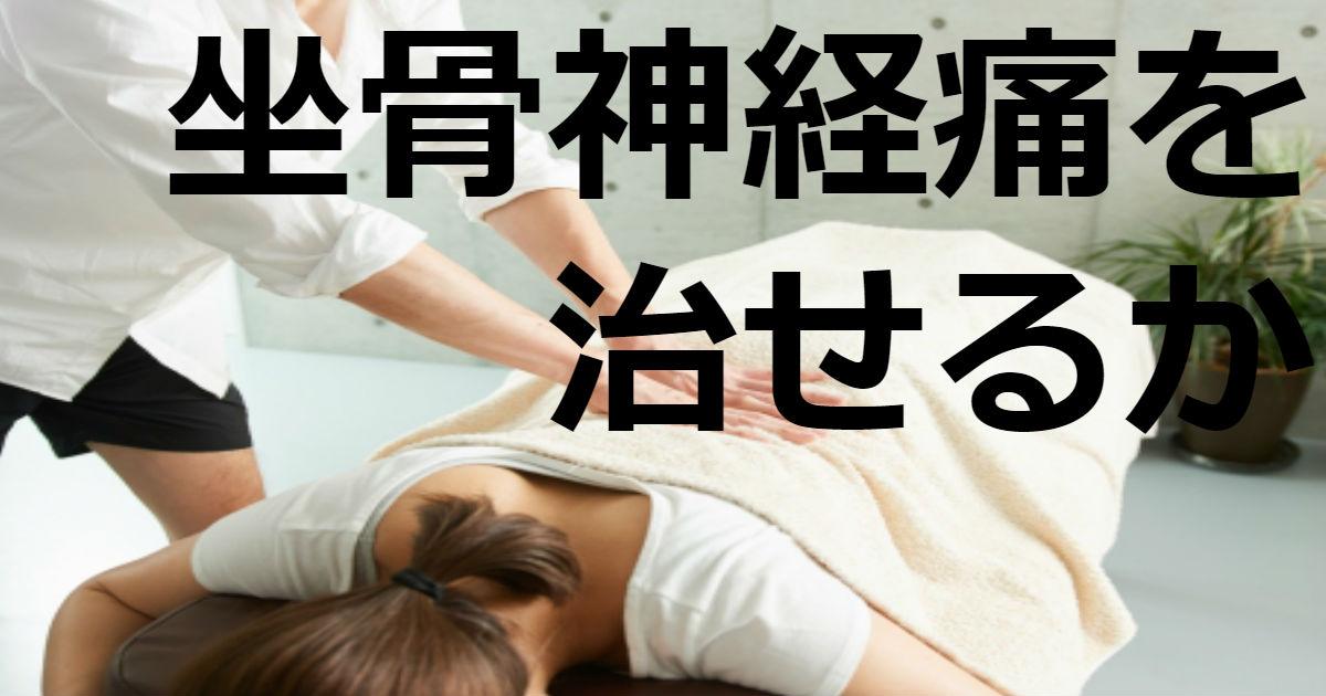 柔整師が回答! 「坐骨神経痛はマッサージで改善しますか?」