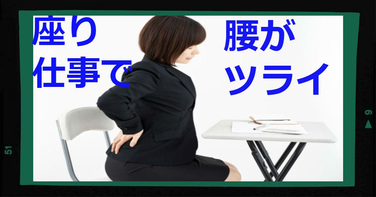 我慢の限界! デスクワーク時の腰痛が改善しない3つの理由
