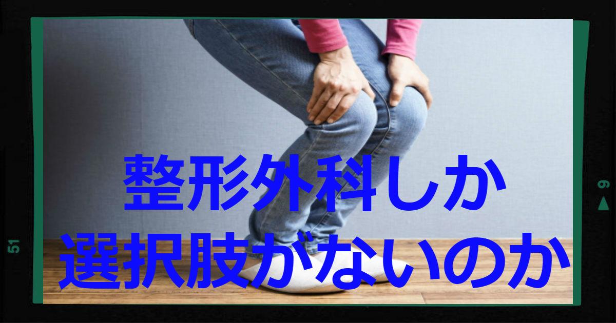 膝が痛いときに検討すべき、整形外科以外の選択肢とは