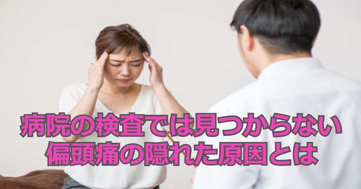 偏頭痛 検査