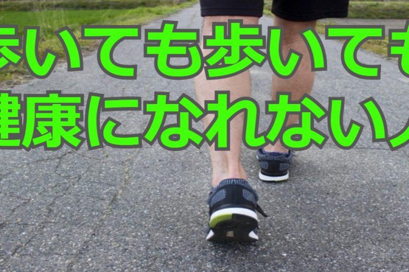 歩く 健康