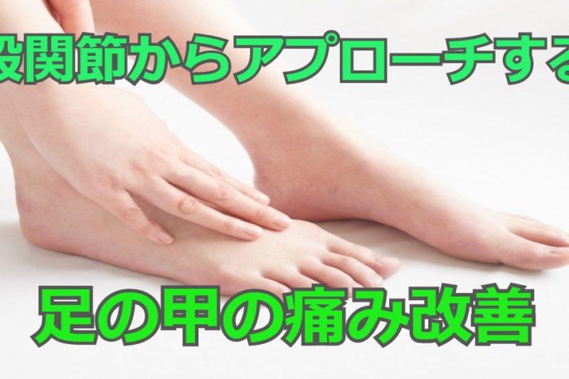 足の甲 痛み