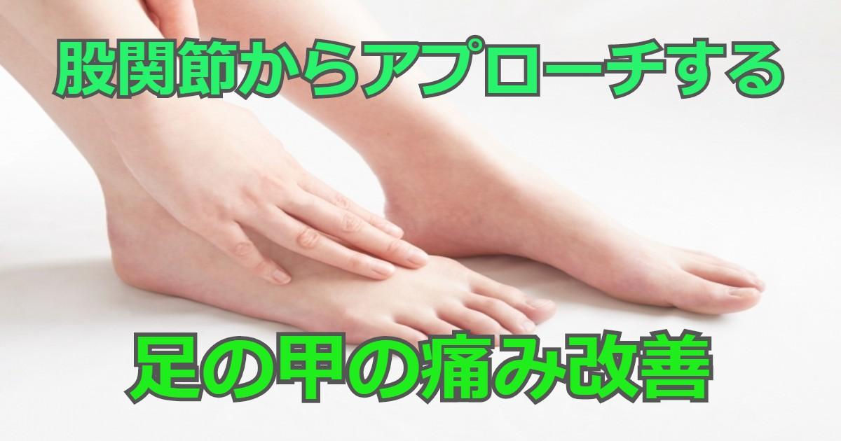 【実例紹介】足の甲の痛みで疑うべき「股関節の硬さ」とは